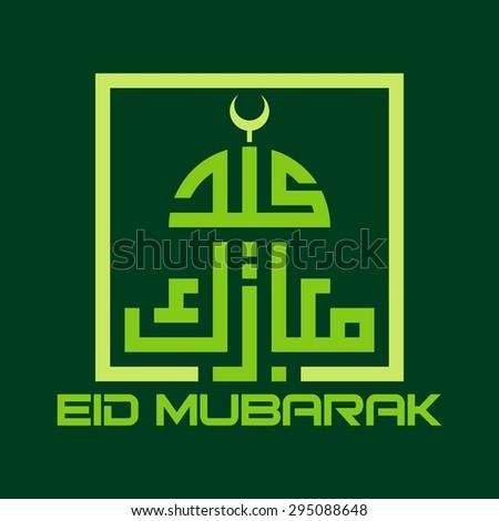 Fantastic Ramadan Eid Al-Fitr Greeting - stock-vector-eid-mubarak-greeting-eid-celebration-ramadan-eid-al-adha-eid-al-fitr-symbol-of-islamic-295088648  HD_626241 .jpg