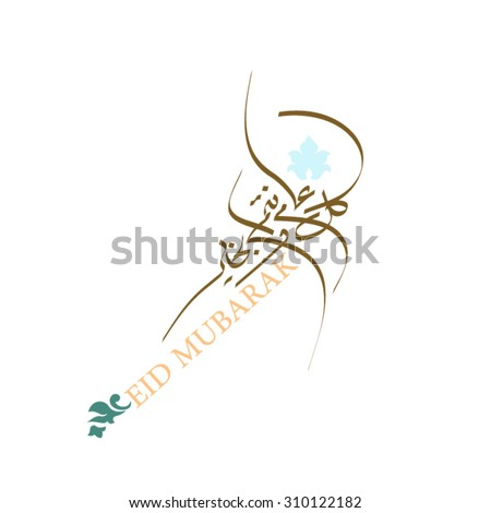Eid Mubarak Greeting illustrator file in Arabic calligraphy with a contemporary style specially for Eid Celebrations  - stock vector