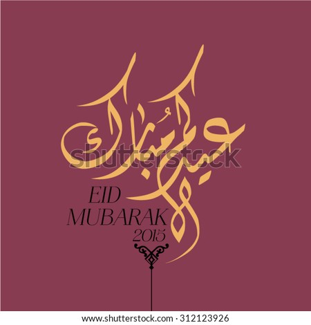 Eid Mubarak Greeting illustrator file in arabic calligraphy with a nice gold and gold finish can be used for Eid Event and wishing muslim in fancy and respectful way