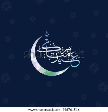 Eid Mubarak Greeting poster card - stock vector