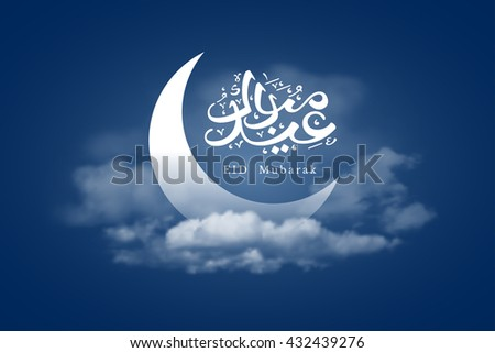 Eid Mubarak greeting with half moon and hand drawn calligraphy lettering which means ''Eid Mubarak'' on night cloudy background. Editable Vector illustration. - stock vector