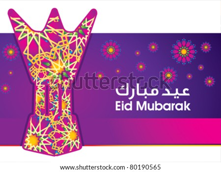 Eid Mubarak Greetings/Arabic Traditional Frankincense Burner - stock vector