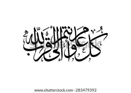 Eid Mubarak (Happy New Year) - stock vector
