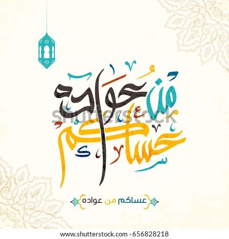 Eid mubarak arabic calligraphy greeting card stock vector 2018 eid mubarak in arabic calligraphy greeting card m4hsunfo