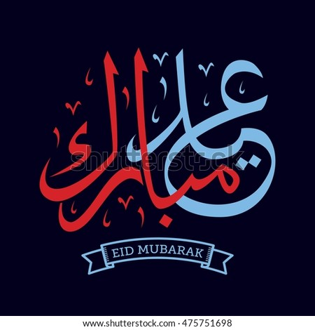 Eid mubarak arabic calligraphy style which stock vector 475751698 eid mubarak in arabic calligraphy style which is a traditional muslim greeting during the festivals of m4hsunfo