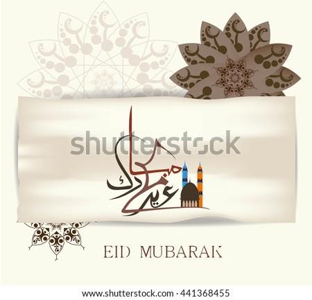 Eid mubarak islamic greeting background arabic stock vector eid mubarak islamic greeting background arabic and persian floral design andarabic calligraphy design of text eid m4hsunfo