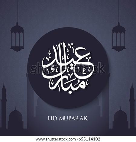 muslim holy day eid