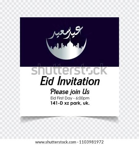 Eid mubarak party invitation card dark stock vector hd royalty free eid mubarak party invitation card with dark blue background vect stopboris Choice Image