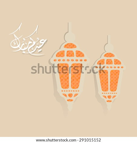 Eid Mubarak Vector Greeting Card or Background on Muslim's festival of Eid and Ramadan. - stock vector