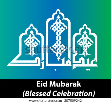 Eid Mubarak vector (word translation:Blessed Festival) in classic geometric kufi arabic calligraphy style.It is the greeting used during Eid Adha and Eid Fitri celebration festival by muslim community - stock vector