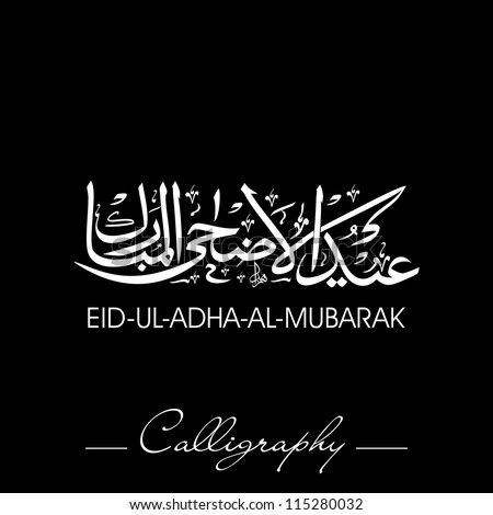 Eid-Ul-Adha-Al-Mubarak or Eid-Ul-Azha-Al-Mubarak, Arabic Islamic calligraphy for Muslim community festival. EPS 10. - stock vector