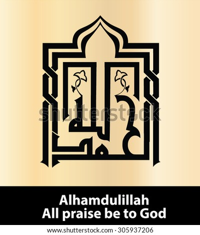Eid vectors of islamic phrase Alhamdulillah (translation:All praise be to God) in kufi arabic calligraphy style.Muslim recite it for showing gratitude to God after success or after completing any task - stock vector