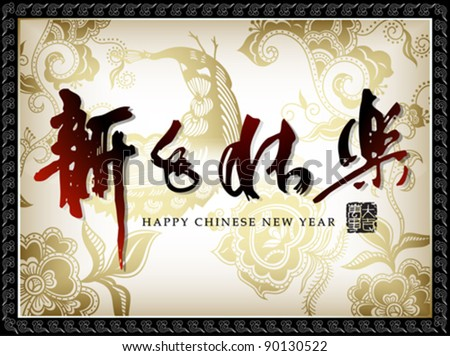 Elegant Chinese New Year - stock vector
