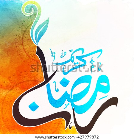 Elegant creative greeting card design with Arabic Islamic Calligraphy of text Ramadan Kareem on floral decorated stylish background. - stock vector