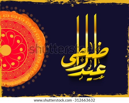 Elegant greeting card design decorated with floral pattern and Arabic Islamic calligraphy of text Eid-Ul-Adha on blue background for Muslim community festival celebration. - stock vector