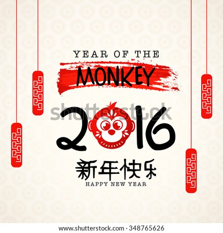 Elegant greeting card design with traditional hanging lanterns and Chinese text (Happy New Year) for Year of the Monkey celebration. - stock vector