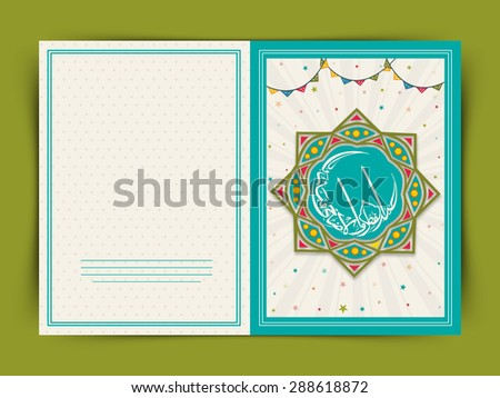 Elegant greeting card with Arabic calligraphy of text Eid Mubarak in crescent moon shape on colorful stars and buntings decorated rays background for Muslim community festival celebration. - stock vector