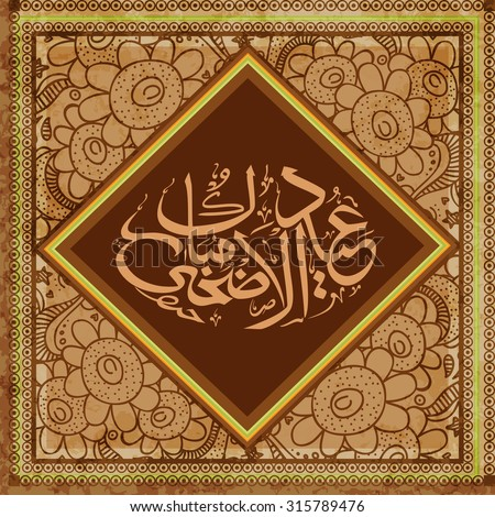 Elegant greeting card with Arabic Islamic calligraphy of text Eid-Al-Adha Mubarak on floral pattern decorated background for Muslim community Festival of Sacrifice celebration. - stock vector