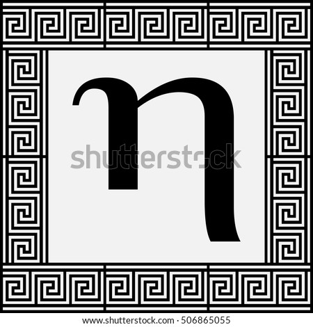 Eta Greek Letter Icon Eta Symbol Stock Vector Shutterstock