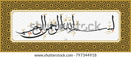 Everything in the Islamic world begins with the name of Allah. Speaking of Bismillah. The work done here is framed. Frame colors can be differentiated. white Background