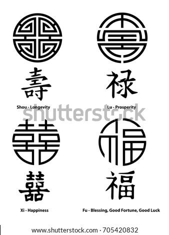 Chinese Symbol For Prosperity And Happiness Chinese Symbols Fu Lu Shou