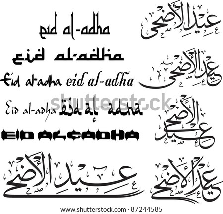 Five variations of 'Eid Adha' (Festival of Sacrifice) arabic calligraphy in Thuluth arabic calligraphy style with accompanying Eid Al Adha in various arabic-like font - stock vector