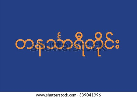 Flag of Tanintharyi Districts / Regions / States of Myanmar. Vector illustration. - stock vector