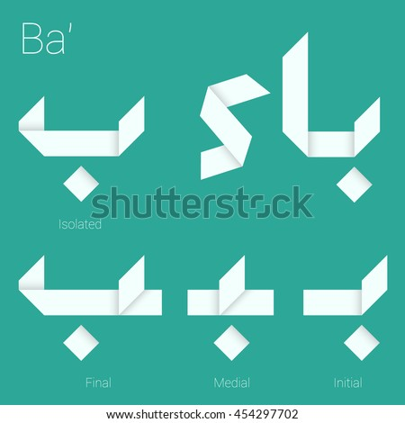 Folded paper Arabic typeface.Letter Ba.  Arabic decorative character set stylized as paper ribbon artisan for interface, poster and web design. Isolated, initial, medial and final forms.