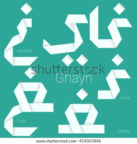 Folded paper Arabic typeface.Letter Ghayn. Arabic abc. Letters of arabic alphabet. Arabic decorative font. Arabic letters with initial, middle, final and isolated contextual forms. - stock vector