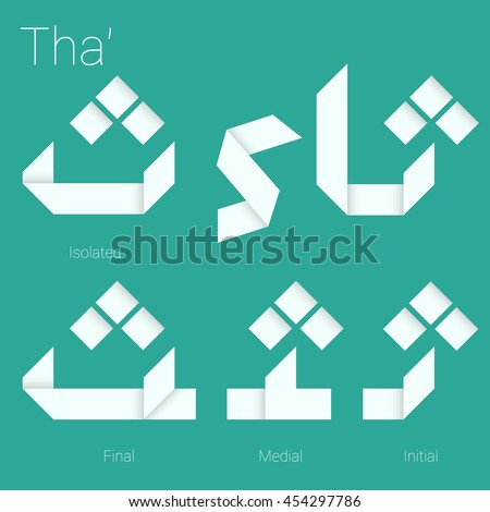 Folded paper Arabic typeface.Letter Tha.  Arabic decorative character set stylized as paper ribbon artisan for interface, poster and web design. Isolated, initial, medial and final forms.