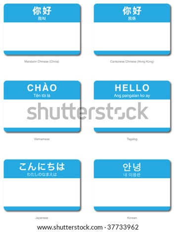 Foreign Language Hello sticker in European languages - stock vector