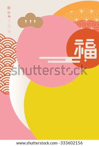 Fortune Monkey/ Good luck in the year of monkey/ Chinese new year greetings/ 2016 (very lucky year or fortune in english)/ caption: new year and people reunion in english/ Japanese textile pattern