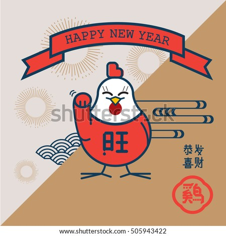 Fortune rooster 2017 chinese new year stock vector royalty free fortune rooster 2017 chinese new year greetings year of rooster 2017 translation m4hsunfo