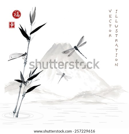 "Fuji mountain, bamboo branch and three dragonflies. Hand-drawn with ink in traditional Japanese style sumi-e.Sealed with hieroglyphs ""luck' and ""happiness""  - stock vector"