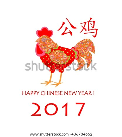 Funny greeting card for Chinese New Year - stock vector