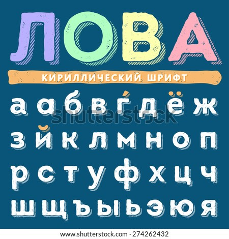 Funny hand drawn alphabet. Cyrillic lowercase version. Russian letters. - stock vector