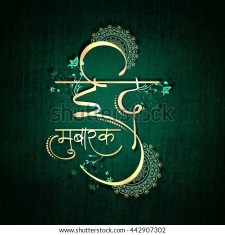 Glossy Hindi Text Eid Mubarak with floral decoration on grungy green background, Elegant Greeting Card design for Muslim Community Festival celebration. - stock vector