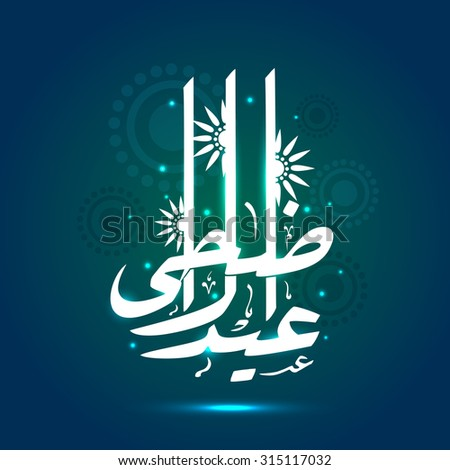 Glossy white Arabic Islamic calligraphy of text Eid-Al-Adha on floral design decorated shiny blue background for Muslim community Festival of Sacrifice celebration. - stock vector