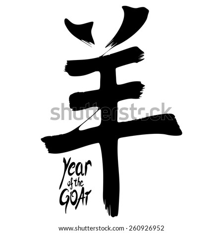 Goat Chinese Zodiac Sign - stock vector