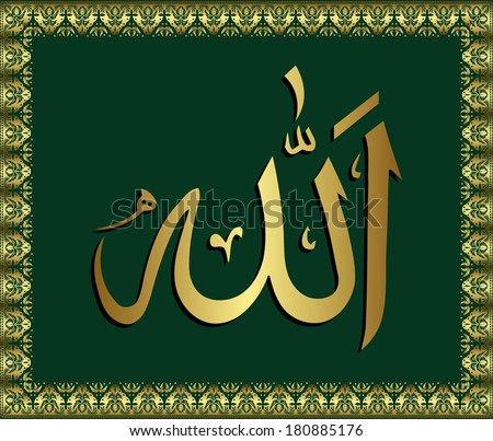 gold-embroidered green writing on the tablet of God. eps 10 vector. - stock vector