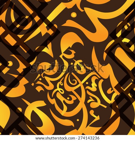 gold gradient seamless   ornament muslim pattern Arabic calligraphy with geometric elements