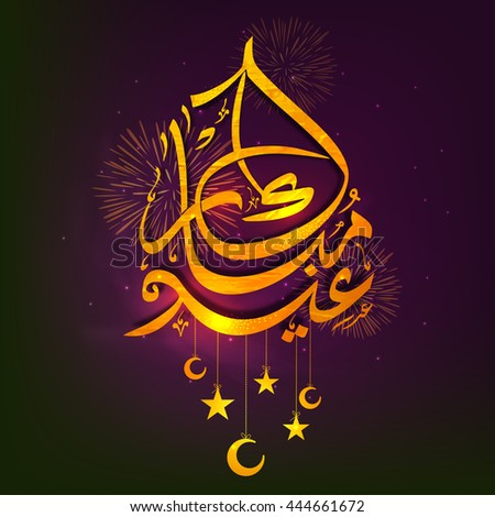 Golden Arabic Islamic Calligraphy of Text Eid Mubarak with hanging moons and stars on fireworks decorated background, Elegant Greeting Card design for Muslim Community Festivals celebration. - stock vector