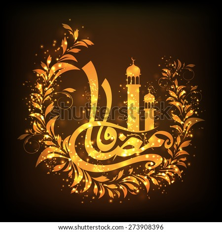 Golden Arabic Islamic calligraphy of text Ramadan Kareem with mosque in floral design decorated frame for Muslim community festival celebration.  - stock vector