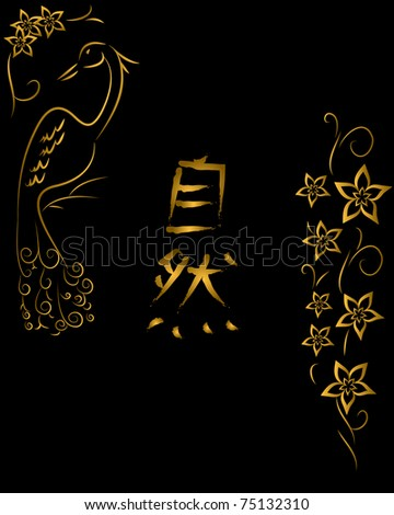 """golden bird and flowers with the japanese word for """"nature"""" - stock vector"""