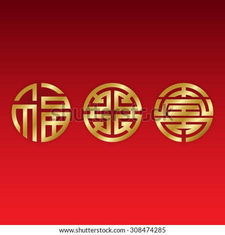 Golden Chinese Good Luck Symbols Blessings Stockvector 308474285