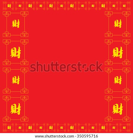 Golden chinese letter in rich meaning on red, frame
