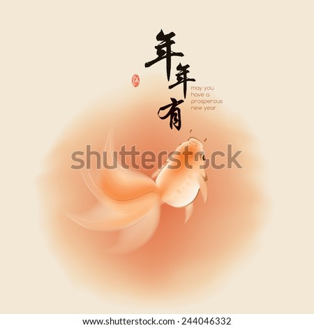 Goldfish in oriental style painting. Translation of chinese text: May you have a prosperous new year.  - stock vector