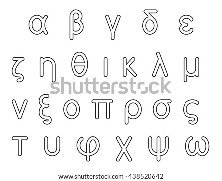 Greek alphabet letters, font set, with round corners, black isolated on white background, vector illustration. - stock vector