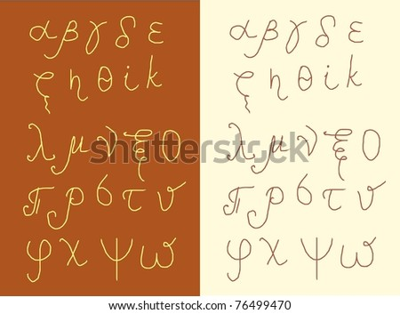 greek letters of alphabet - stock vector