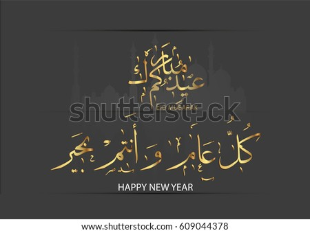 Greeting card celebration muslim festival arabic stock vector greeting card for celebration of muslim festival with arabic calligraphy translation blessed eid and m4hsunfo